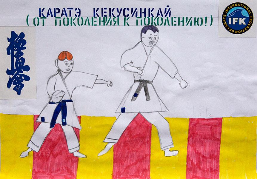 Детский рисунок каратэ